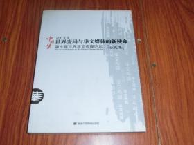 世界变局与华文媒体的新使命-------第七届世界华文传媒论坛(论文集)