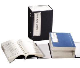 【限量发行】女真满汉文通译 两函二十四册 汪亚平 编著 女真 满 汉互相对照的辞书 文物出版社