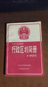 中华人民共和国行政区划简册.1995