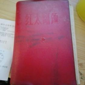 红太阳颂 有林彪语录和标语 等