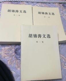 胡锦涛文选1一3卷