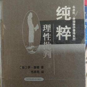 纯粹理性批判   韦卓民康德哲学著译系列