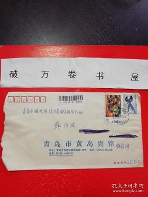 实寄封  贴有1张 2000-11(8-6)J《世纪交替,千年更始–21世纪展望--邀游太空》80分