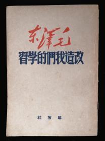 1949年改造我们的学习(毛泽东著)