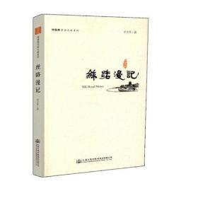 丝路漫记 专著 Silk road notes 刘文军著 eng si lu man ji