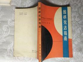 围棋书籍《围棋死活指南》品相、作者、出版社、年代详情见图!家中