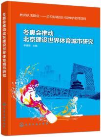 冬奥会推动北京建设世界体育城市研究