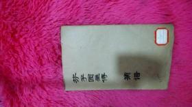 芥子园画传 菊谱