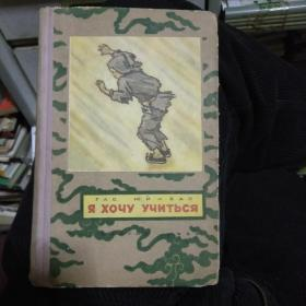 俄文版小说 我要读书 抗战小说    高玉宝原著   插图画得太好了