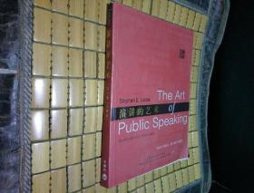 演讲的艺术 第十版(中国版)含光盘
