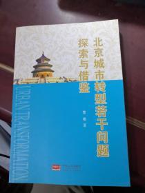北京城市转型若干问题探索与借鉴