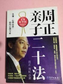 周正亲子二十法(最新精华版)