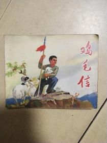 鸡毛信》 (文革精品连环画、带语录 1972年第二第一次印刷)