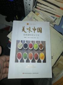 美味中国:实用调味配方大全