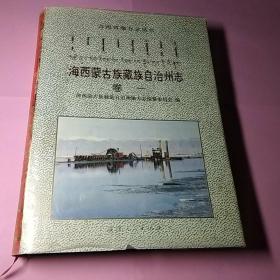 青海省地方志丛书    海西州志   卷一