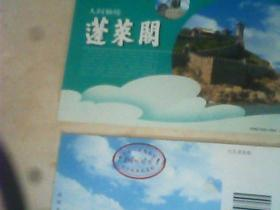 门票 (邮资明信片) ——人间仙境:蓬莱阁(附:副券)