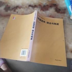 中国选举:理念与制度