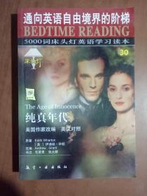 5000词床头灯英语学习读本30:纯真年代(英汉对照)9787801839152