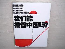我们能接管中国吗