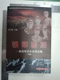 《铁军骁将—新四军抗日名将征略(上、下)》(有人物照片,记录了新四军的将军们的抗战历史)