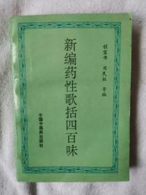 新编药性歌括四百味 程宝书等/编,1994年1版2印,覆膜本