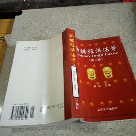 新编经济法学     第三版。