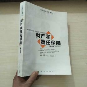 财产和责任保险(第四版)【英美保险经典译丛】