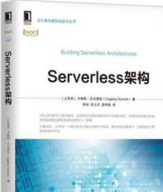 正版现货 Serverless架构代码程序设计 API网关 Lambda云端部署 AWS服务器软件开发 计算机编程书籍 9787111593904 机械工业出版社