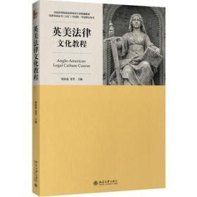 英美法律文化教程