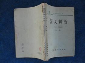 【语文学习丛书】词义辨析   第一、二、三辑合订