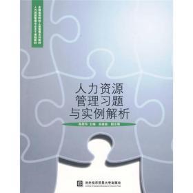 全国高等院校工商管理系列教材:人力资源管理习题与实例解析