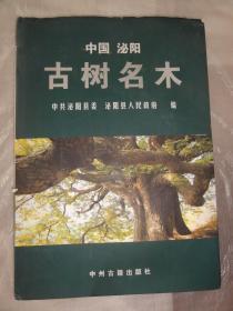 中国泌阳古树名木(8开精装本)中州古籍出版社2010年