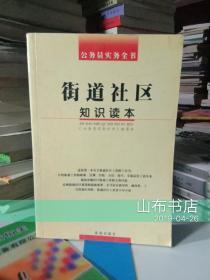 公务员实务全书:街道社区知识读本【一版一印、仅5000册】