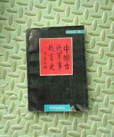 中国古代军事教育史 1992年一版一印仅3000册(14.80包邮挂刷)