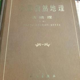 中国自然地理古地理上册