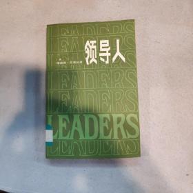 领导人:Leaders
