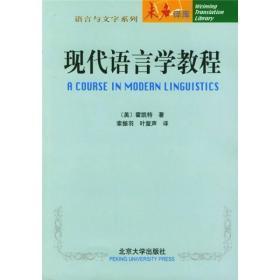 现代语言学教程
