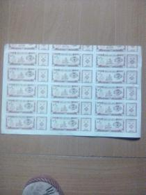 石油票:河南亚立石油化工公司面额壹元整版15枚2011年石油票(也可剪开出售,毎枚1元)