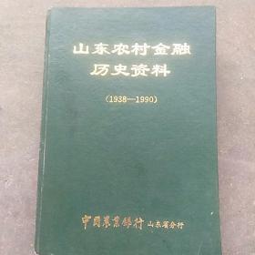 精装,山东农村金融历史资料(1938一1990)年