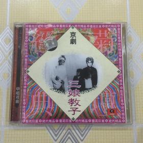 京剧:三娘教子(1CD)【演唱:马连良/李世济/张克让,1962年录音。中唱绝版珍藏!】