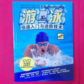 游泳快速入门与进阶技术