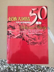 中华人民共和国建国50周年民族大团结邮票一套,带外壳