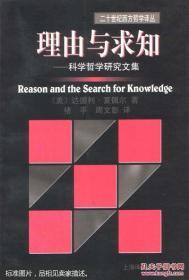 理由与求知――科学哲学研究文集