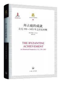 上海三联人文经典书库:拜占庭的成就:公元330~1453年之历史回顾