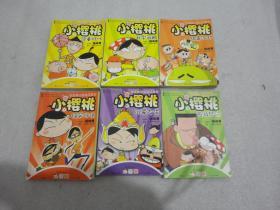 最好笑幽默漫画系列 小樱桃  第1.2.3.7.8.9集 共6册合售【040】