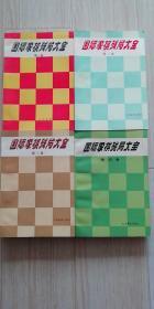 国际象棋残局大全四册全