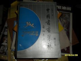中国书画装裱(增订本)