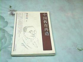 中国教育再造