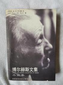 博尔赫斯文集:小说卷