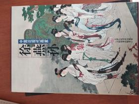 中国近现代画家 徐燕孙画集   精品画集